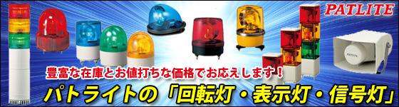 パトライト通販サイト、PATLITE、回転灯、表示灯、信号灯、通販、オンラインショップ、在庫