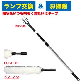 ランプチェンジャークリーナーセット [DLC-180LCA]