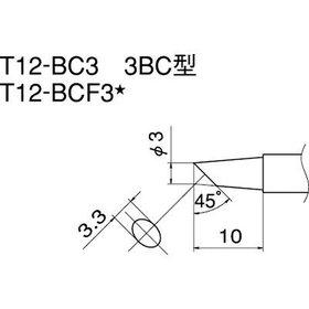 こて先 3BC型 こて先 3BC型