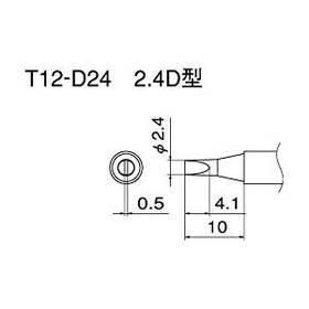 こて先 2.4D型 こて先 2.4D型