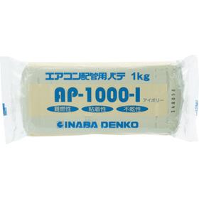 エアコン用シールパテ アイボリー 1000g エアコン用シールパテ アイボリー 1000g