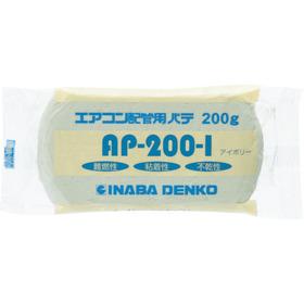 エアコン用シールパテ アイボリー 200g エアコン用シールパテ アイボリー 200g