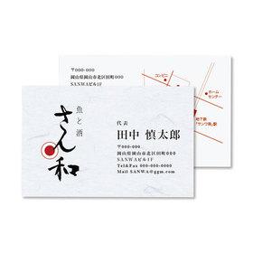 インクジェット和紙名刺カード(雪) インクジェット和紙名刺カード(雪)