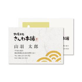 インクジェット和紙名刺カード(生成り) インクジェット和紙名刺カード(生成り)