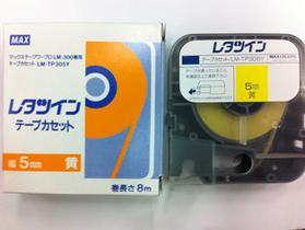 レタツイン用テープカセット 【在庫僅少】LM-TP305Y 黄 (5mm幅/8m巻)