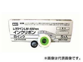 レタツイン用インクリボンカセット 【在庫僅少】LM-IR400W 白 (70m巻)