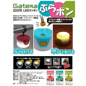 GATERA LEDランタン ぶらポン ピンク 【181429】
