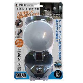 らくらくソーラーセンサーライト [DLS-8T100] (DLS-8T100)