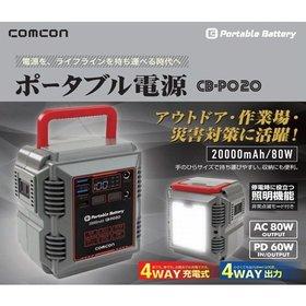 comcon ポータブル電源 20000mAh