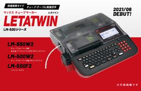 レタツイン本体 【平日15時まで当日発送】LM-500W2(チューブウォーマー内蔵・PCリンク) (LM90241)