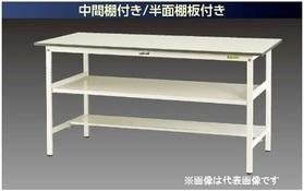 ワークテーブル150中間付/半面棚板付 高さ950mm サイズ:H950mm×W900mm×D450mm