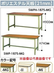ワークテーブル300固定式 高さ740mm カラー:MG サイズ:H740mm×W1800mm×D750mm