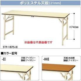 ワークテーブル折りタタミタイプ カラー:MI サイズ:H740mm×W1500mm×D750mm