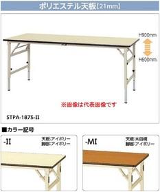 ワークテーブル折りタタミ高さ調整タイプ カラー:MI サイズ:H600mm~900mm×W1800mm×D600mm
