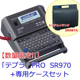 ラベルライター「テプラ」PRO 専用ケース(SR9BTA)セット (SR970)