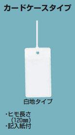 表示プレート カードエフ(白地) 22x65mm(10枚入)