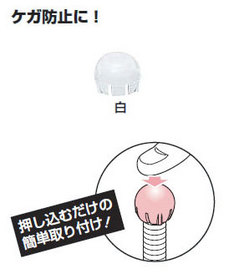 安全キャップ 安全キャップ(W5/8)白(50個入)