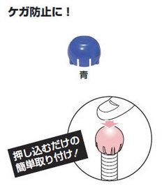安全キャップ 安全キャップ(W3/8)青(100個入)