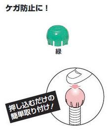 安全キャップ 安全キャップ(W3/8)緑(100個入)