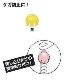 安全キャップ 安全キャップ(W3/8)黄(100個入)