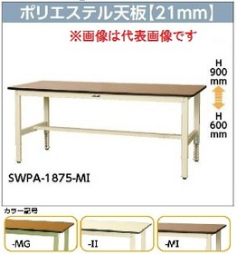 ワークテーブル300高さ600mm~900mm カラー:MG サイズ:H600mm~900mm×W1800mm×D900mm (SWPA-1890-MG)