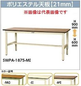 ワークテーブル300高さ600mm~900mm カラー:MI サイズ:H600mm~900mm×W1800mm×D900mm (SWPA-1890-MI)
