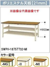 ワークテーブル300中間棚付 高さ900mm カラー:MI サイズ:H900mm×W1800mm×D900mm (SWPH-1890TTS2-MI)