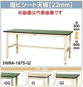 ワークテーブル300高さ600mm~900mm カラー:GG サイズ:H600mm~900mm×W1800mm×D900mm (SWRA-1890-GG)