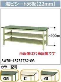 ワークテーブル300中間棚付 高さ900mm カラー:GI サイズ:H900mm×W1800mm×D900mm (SWRH-1890TTS2-GI)