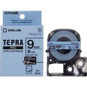 「テプラ」PROテープカートリッジ マットラベル 青ラベル 黒文字 9mm幅