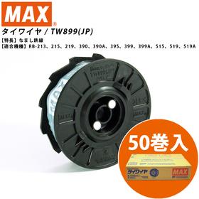 鉄筋結束機リバータイア タイワイヤ TW899(JP)