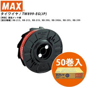 鉄筋結束機リバータイア タイワイヤ(メッキ) TW899-EG(JP)