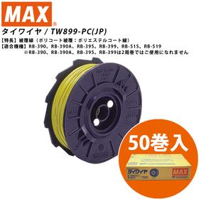 鉄筋結束機リバータイア タイワイヤ(被覆線) TW899-PC(JP)