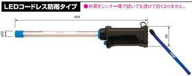ストロングライト LEDコードレス ストロングライト LEDコードレス防雨タイプ