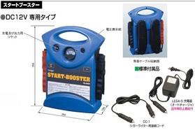 スタートブースター スタートブースター(12V専用タイプ)
