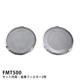 500kcalシリーズ専用・金属フィルターセット FMT500金属フィルターセット