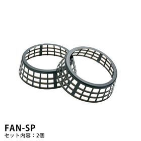 500kcalシリーズ用ファンスペーサー FAN-SPファンスペーサー