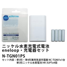 eneloop単3形4個付充電器セット N-TGN01PS充電器eneloop