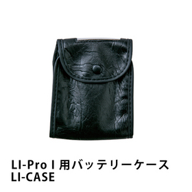 LI-Pro I用バッテリーケース LI-CASEバッテリーケース