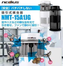 nedius 吸引式捕虫器 nedius 吸引式捕虫器 カラー:黒