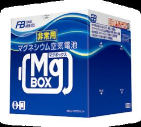 マグネシウム空気電池 マグボックス(MgBOX)