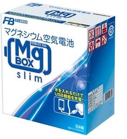 マグネシウム空気電池 マグボックス スリム(MgBOX slim)