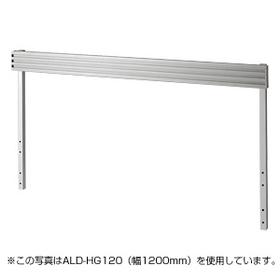 【メーカー直送品】 ハンギングバー ALD-HG100