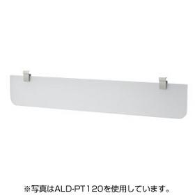 【メーカー直送品・代引不可】 パーティション ALD-PT80