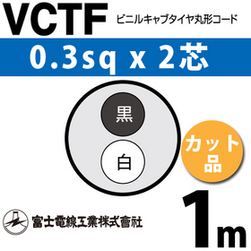 ビニルキャブタイヤ丸型コード (カット品) VCTF 0.3sqx2芯 (0.3mm 2C 2心) 1m