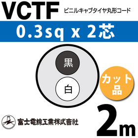 ビニルキャブタイヤ丸型コード (カット品) VCTF 0.3sqx2芯 (0.3mm 2C 2心) 2m