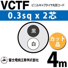 ビニルキャブタイヤ丸型コード (カット品) VCTF 0.3sqx2芯 (0.3mm 2C 2心) 4m