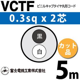 ビニルキャブタイヤ丸型コード (カット品) VCTF 0.3sqx2芯 (0.3mm 2C 2心) 5m