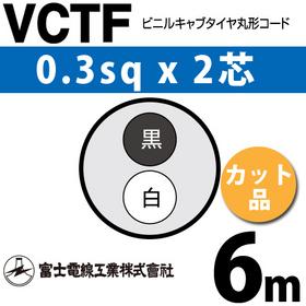 ビニルキャブタイヤ丸型コード (カット品) VCTF 0.3sqx2芯 (0.3mm 2C 2心) 6m