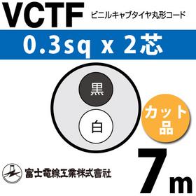 ビニルキャブタイヤ丸型コード (カット品) VCTF 0.3sqx2芯 (0.3mm 2C 2心) 7m